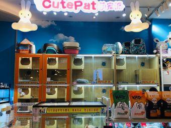 CutePat萌宠派(国贸逸天城店)