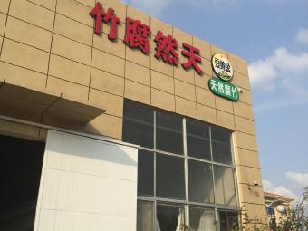 山东豆黄金食品有限公司