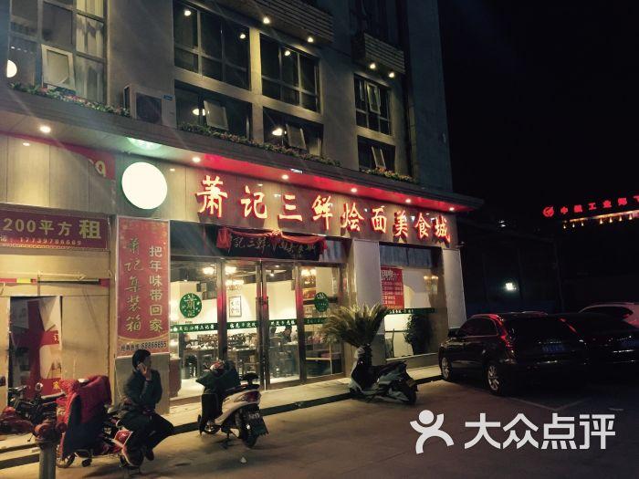 萧记街店客户美食城(兴郑州三鲜)-烩面-华南美高端图片蔬菜美食图片