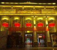 和平电影院