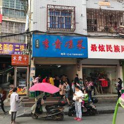 李贵凉菜电话,地址,营业时间 宜州市美食