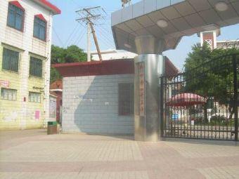 柳州市第四十五中学