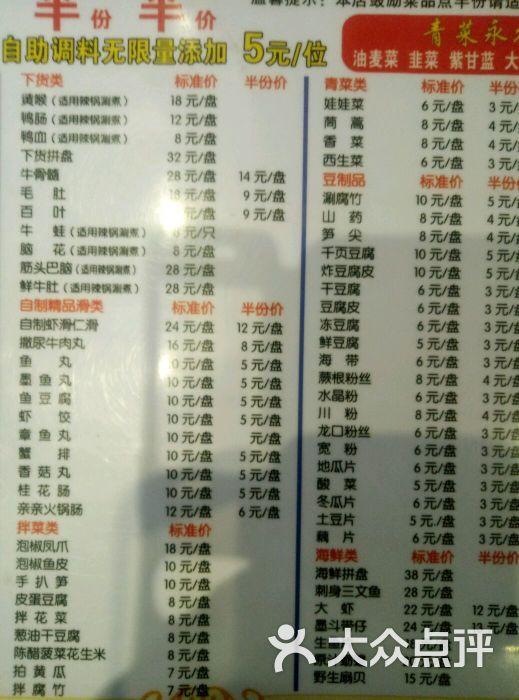 麦比克海里捞(太阳城店)菜单图片 - 第2张