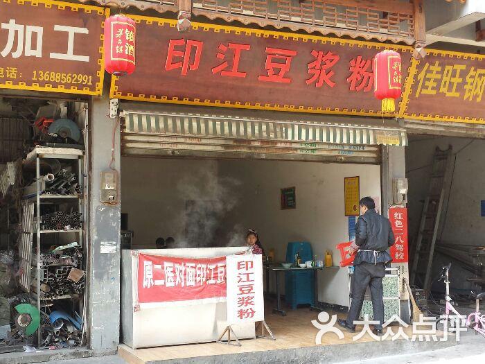 印江饺子粉-豆浆-碧江区图片健附近德美食门美食图片