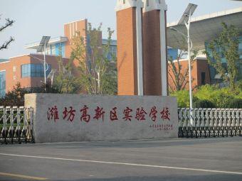 潍坊高新区实验学校
