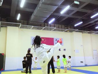 铸剑黑带跆拳道馆