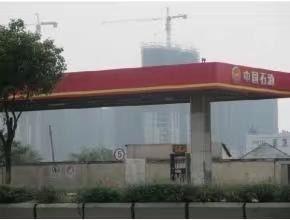 中国石化加油站(九华山路站)