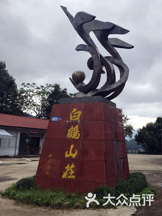 白鹤山庄景区图片 - 第8张
