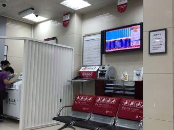 中國銀行(上海市中華路支行)