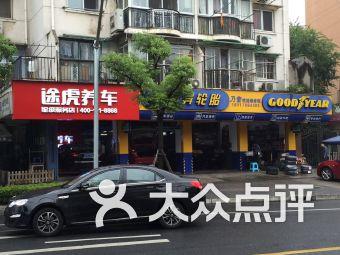 途虎养车网(仙霞店)