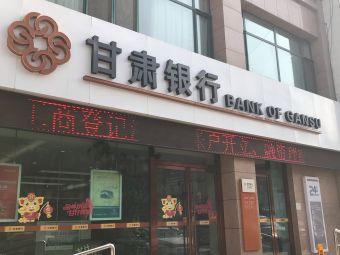 甘肃银行(兰州市敦煌路支行)