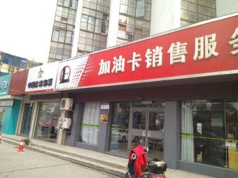 中国石化加油卡销售中心(人民路营业厅)