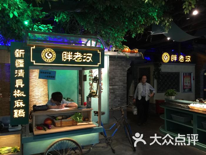 胖老汉(河南东路店)- 图片-乌鲁木齐美食-大众点评网