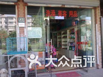 路路宠物医院(年家浜路店)