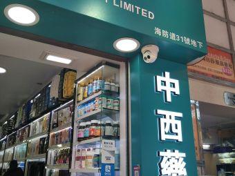 龙城大药房(海防道店)