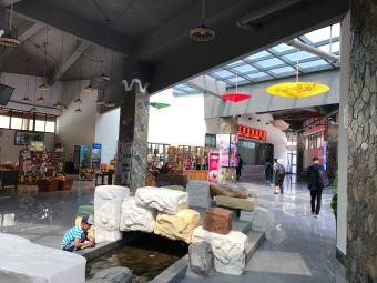 药王谷游客中心