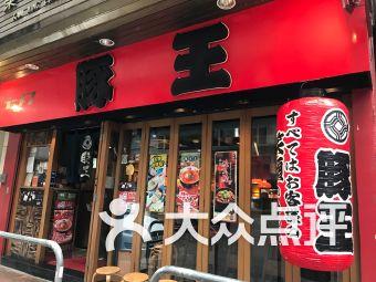 豚王拉面(锦荣商业大厦店)