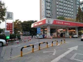 和睦加油站