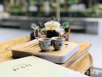 六悦河茶书房