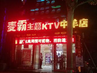 麦霸量贩式KTV