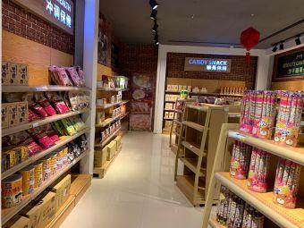 台湾名品商场