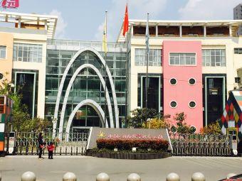 中国·河南省实验幼儿园