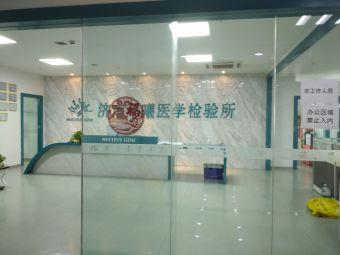 济南核子华曦医学检验实验室