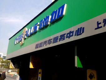 馳加汽車服務中心(浦東大道店)