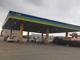 京博加油站