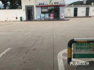 中国石化卸甲山加油站