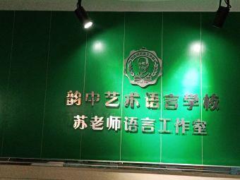 重庆韵中艺术语言学校