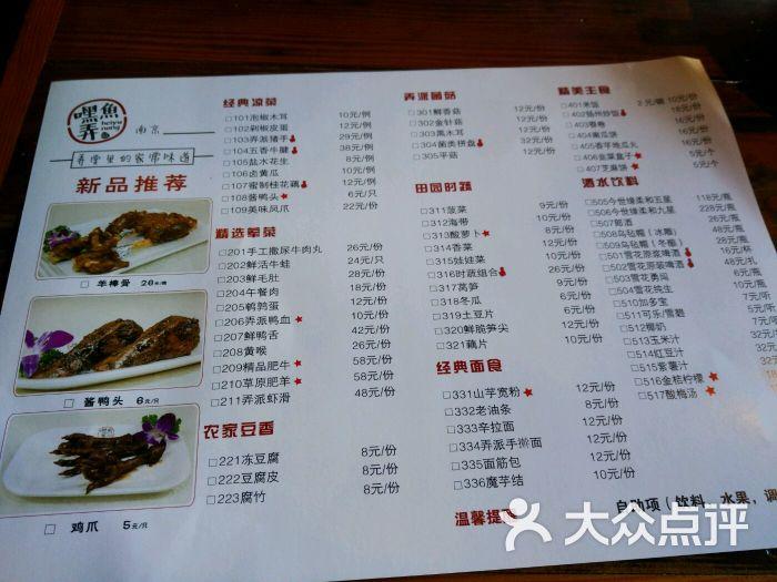 嘿鱼弄(云南北路店)菜单图片 - 第10张