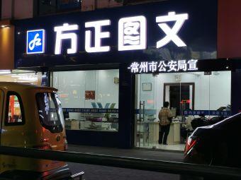 方正图文(人民中路店)