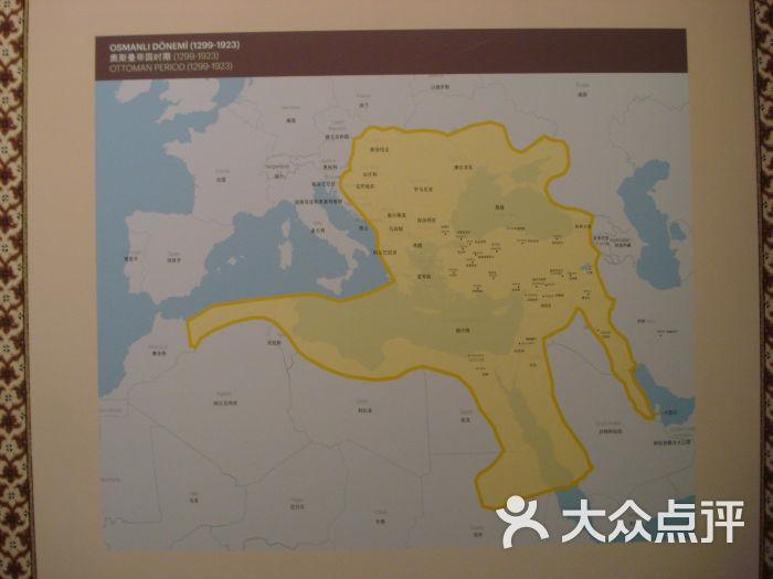 上海博物馆奥斯曼帝国地图图片 - 第654张