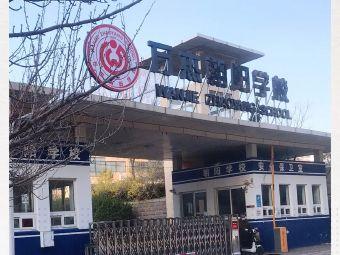 万杰朝阳学校