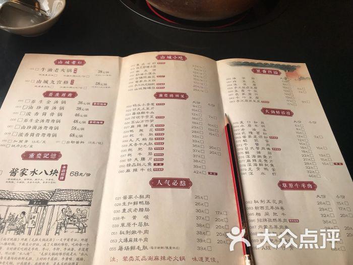 酱小七老火锅(甬港南路店)菜单图片 - 第212张