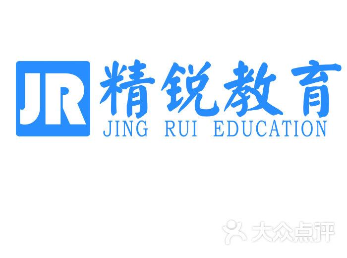 精锐教育培训学校-东营精锐教育logo图片-东营学习