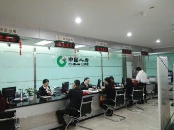 中国人寿(燕南客户服务中心)