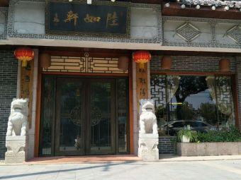 陆如轩茶艺馆