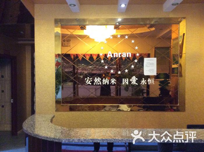 通江县安然汗蒸养生馆吧台图片 - 第12张
