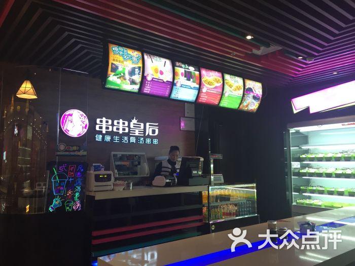 串串美食-图片-漯河皇后美食熊布朗图片