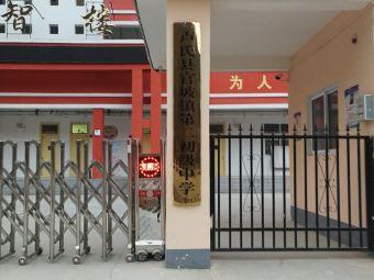 卢氏县官坡镇第二初级中学