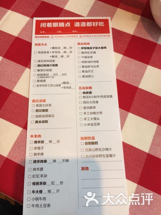 西贝莜面村(珠海扬名广场店)点菜单图片 - 第3张