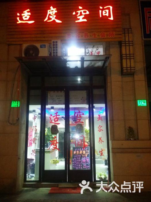 适度空间美容养生会所-门面图片-上海丽人-大众点评