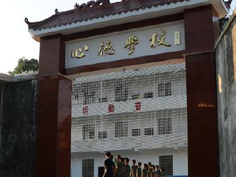 双峰县心德特训学校