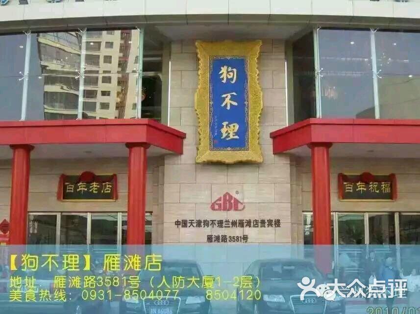 狗不理(雁滩店)-图片-兰州美食美食北京永购物中心旺图片