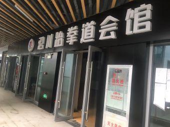 忍川跆拳道会馆(吾行里店)