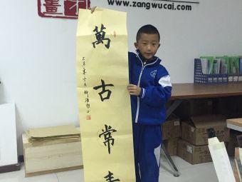 长春书法培训-藏武才书画艺术教育