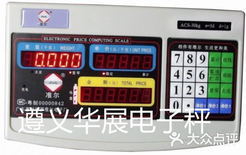 电装实验表头电路图