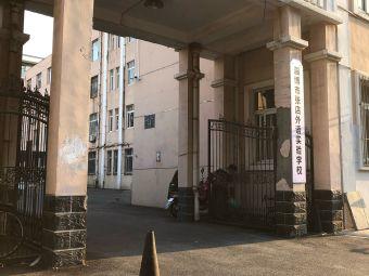 淄博市张店外语实验学校